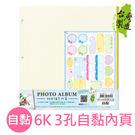 珠友 PH-06117 6K3孔自黏內頁/相本內頁/補充內頁(米)/5張【加購品】