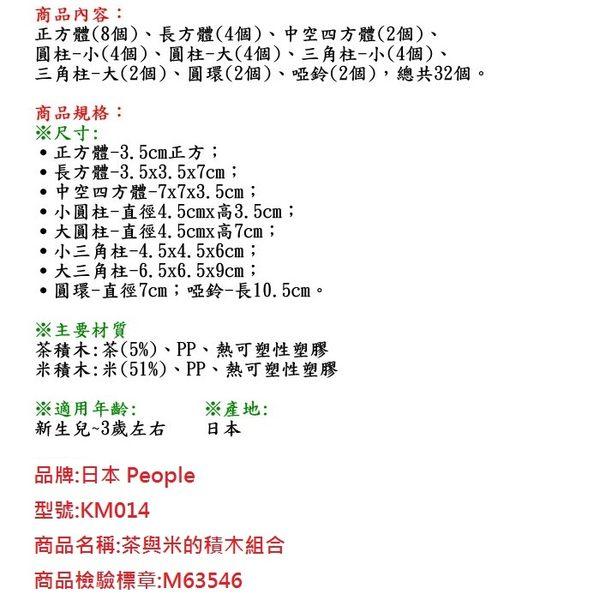 日本 People 米製品系列-茶與米的積木組合 3198元