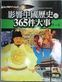 【書寶二手書T2/歷史_QXM】影響中國歷史的365件大事(第二卷)_通鑑文化編輯部