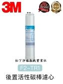 3M F2-TR1 後置活性碳棒濾芯/3M TR1 第二道濾芯/TR1 濾心/TR1 無桶直出式RO機濾芯