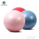 健身瑜伽球加厚防爆普拉提孕婦分娩翹臀瑜伽大圓球『潮流世家』