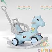 木馬兒童搖馬兩用寶寶搖搖馬溜溜車二合一多功能搖椅【奇妙商舖】