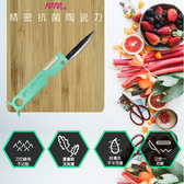 【YOTO悠樂】熱銷陶瓷刀/水果刀(小) 抗菌/除臭/輕巧