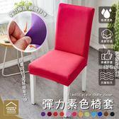 純色彈力椅套 通用款 素色椅子保護套 連體彈性半包椅子套 電腦椅罩套罩【ZC0304】《約翰家庭百貨