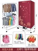 乾衣機丨烘乾機家用速幹衣大容量幹衣機小型烤衣服哄風幹器烘衣機嬰兒衣櫃YYJ 【母親節特惠】