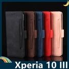 SONY Xperia 10 III 復古純色保護套 皮質側翻皮套 磨砂皮紋 支架 插卡 磁扣 手機套 手機殼