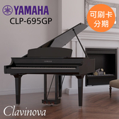小叮噹的店-YAMAHA CLP695GP Clavinova 旗艦平台型 88鍵 烤漆黑 電鋼琴 數位鋼琴