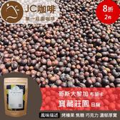 JC咖啡 半磅豆 - 哥斯大黎加 布蘭卡 寶藏莊園 日曬 ★送-莊園濾掛1入 ★1月特惠豆