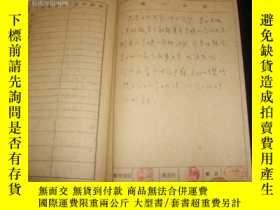 二手書博民逛書店1960--1961年罕見學生成績冊660 出版1961