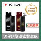 【日本TO-PLAN】髮悅蓬增髮絲 25g/瓶 (日本製/增髮纖維/髮粉/纖維式假髮/增髮粉/吸附力再提升)