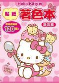 Hello Kitty的貼紙著色本-融洽篇(附120張貼紙)
