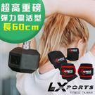 LEXPORTS E-Power 重量腕部支撐護帶(超重磅彈力-靈活型)L60cm-健身護腕/重訓護腕