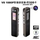 【送32G卡】INJA V8 低照度1080P錄音錄影筆~無損格式音樂播放 最高支援128G卡擴充