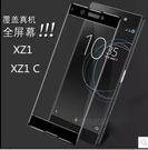 88柑仔店~索尼sony XZ1全屏3D曲面鋼化膜XZ1compact曲屏滿版鋼化XA1Plus保護貼膜