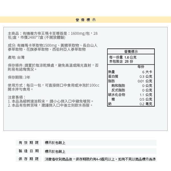 寶齡 PBF 帝王瑪卡 28包 盒裝公司貨 至尊版 【YES 美妝】