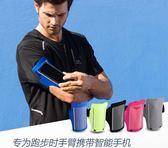 運動臂包手機臂帶大號觸摸屏大容量免運直出 交換禮物