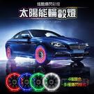 【太陽能氣門嘴燈】汽車用輪圈輪轂燈 輪胎...