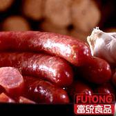 【富統食品】蒜味香腸600g(約9條)