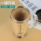 智慧自動攪拌杯懶人咖啡杯黑科技電動旋轉攪拌機奶茶石斛粉水杯子 艾瑞斯「快速出貨」