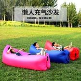 充氣沙發戶外懶人沙發床便攜式沙灘睡袋折疊單人空氣沙發氣墊 【母親節禮物】