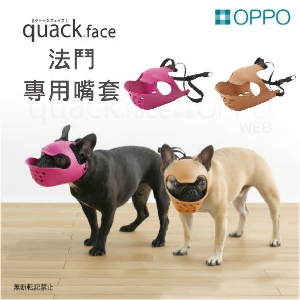 Pet's Talk~日本OPPO Quackface法鬥專用嘴套 / 法鬥.鬥牛 免運