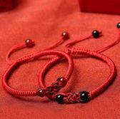 純手工本命年紅繩瑪瑙手鍊女情侶編織手繩男飾品屬狗年轉運珠禮物【折現卷+85折】