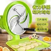切菜神器 多功能商用小型檸檬水果切片機手動家用切菜果蔬土豆片切片器神器 快速出貨