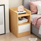 超窄床頭櫃簡約現代迷你小型床邊櫃置物架小儲物櫃子臥室簡易收納 ATF夢幻小鎮