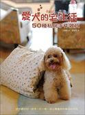 (二手書)愛犬的宅生活:50種私房手作雜貨