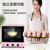 電烤箱電烤箱家用烘焙多功能蛋糕全自動30升烤箱大容量多莉絲旗艦店YYS    220V