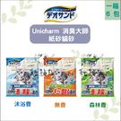 Unicharm嬌聯[消臭大師紙砂,3種味道,5L](一箱6包)