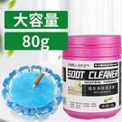 罐裝80g 滅煙神器清潔沙泥 去除煙灰 淨化劑香膏 熄煙清新劑 【Z210602】