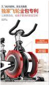 腳踏機健身車英爾健動感單車超靜音家用室內健身車健身器材腳踏運動自行車MKS 維科特3C