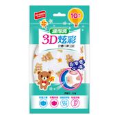 【濾得清】3D立體兒童口罩 防塵口罩(10片/包)