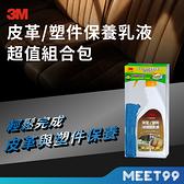 3M 皮革、塑件保養乳液超值組合包 車用清潔