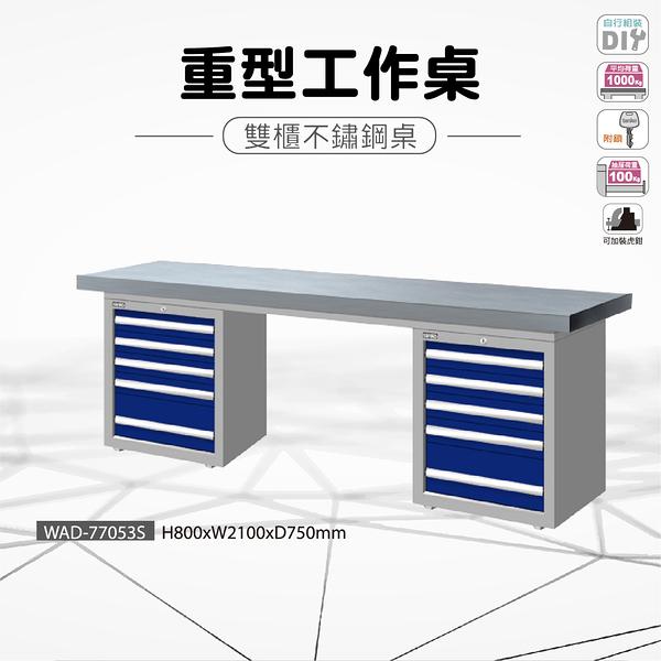 天鋼 WAD-77053S《重量型工作桌》雙櫃型 不鏽鋼桌板 W2100 修理廠 工作室 工具桌