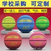橡膠籃球3-4-5-6-7號比賽訓練小學生室內外兒童幼兒園專用球 YYJ深藏blue