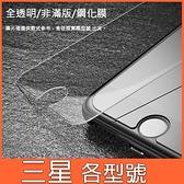 三星 note20 ultra note20 手機玻璃貼 鋼化膜 玻璃貼 螢幕保護貼 內縮版 非滿版 9H鋼化膜