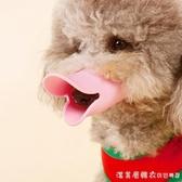 矽膠鴨嘴套狗狗口罩寵物防吠嘴套可調節防咬人嘴套狗口罩套嘴用品 漾美眉韓衣
