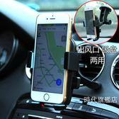 車用支架車載手機支架支撐架汽車用品車內掛出風口導航夾子車上卡扣吸盤式免運免運