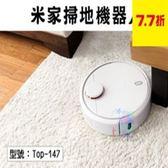 【尋寶趣】MIUI 小米 米家掃地機器人 無線 吸塵器 自動感應掃地 智慧型掃地機 除塵機 Top-147