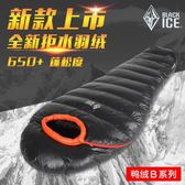 【狐貍跑跑】升級新款 正品黑冰 B400 超輕鴨絨羽絨睡袋舒適溫度-12度 Blackice
