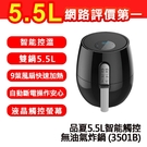 台灣現貨 5.5L智慧觸控無油氣炸鍋 品...