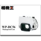 ★相機王★Canon WP-DC56 原廠潛水殼〔G1X III 專用〕WPDC56 公司貨