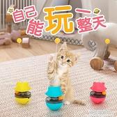 貓玩具球自嗨解悶神器不倒翁逗貓棒貓轉盤幼貓自動逗貓器貓貓用品 極簡雜貨