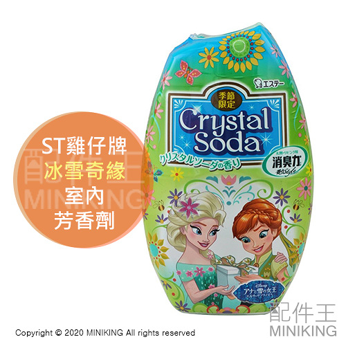 現貨 日本 ST 冰雪奇緣 室內 消臭 芳香劑 除臭劑 400ml 水晶蘇打綠 季節限定 艾莎 安娜 迪士尼