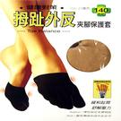 健康對策 拇趾外反夾腳型護套 台灣製 蒂巴蕾