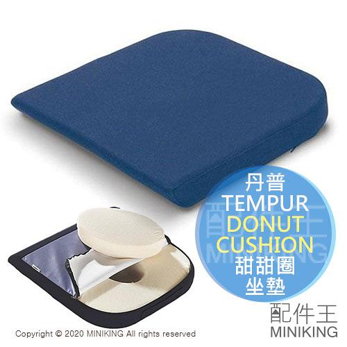 日本代購 空運 丹普 TEMPUR 甜甜圈 坐墊 座墊 椅墊 中空 中間可拆 舒適 減壓 舒壓 免痔 久坐 產後