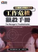 (二手書)工作危機獵殺手冊-125個解決問題的方法