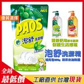 泡舒 綠茶 洗潔精 補充包 800g 泡舒綠茶洗潔精補充包 椰子油配方 PAOS 【B911】【熊大碗福利社】